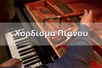 Υπηρεσία - Χόρδισμα πιάνου
