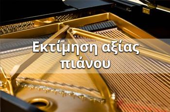Υπηρεσία - Εκτίμηση αξίας πιάνου